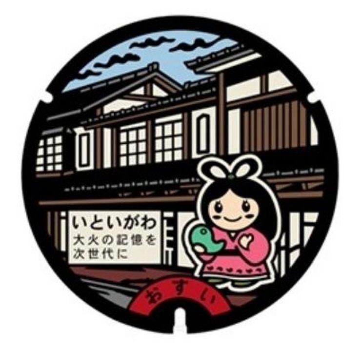 「復興まちづくり版マンホール蓋」のデザイン(糸魚川市提供)