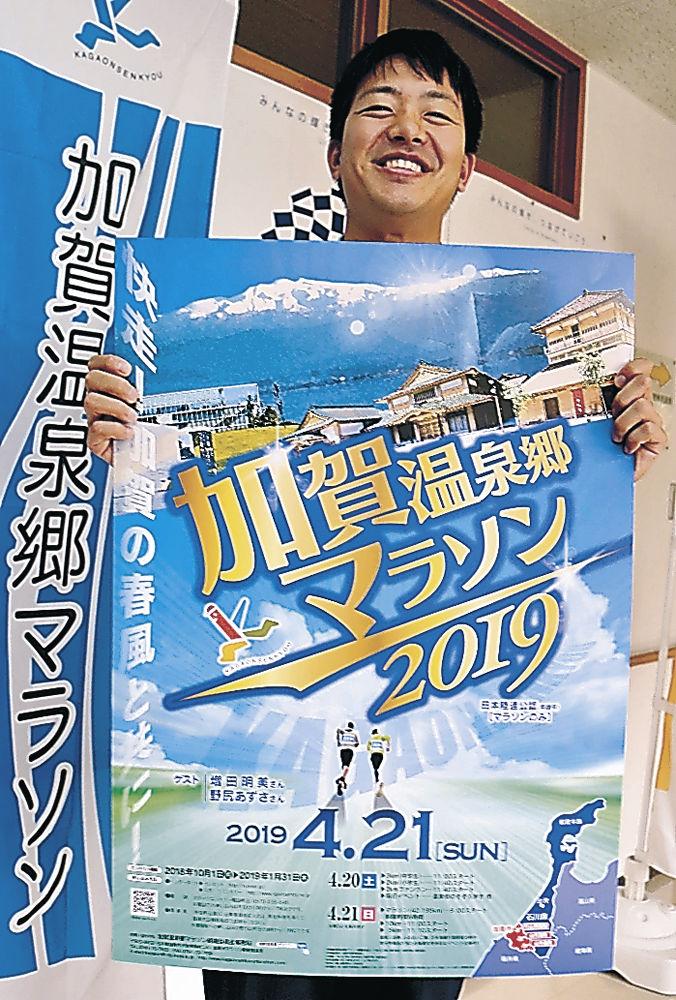 マラソンの開催を告知するポスター=加賀市民会館