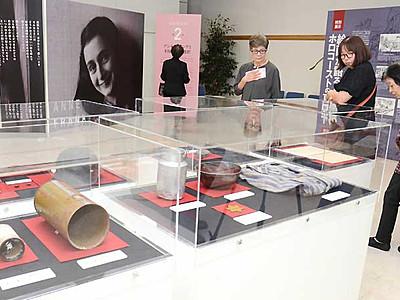 ユダヤ人虐殺、平和問う 山形村でナチス巡る企画展