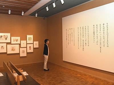 詩と絵、見比べる企画展 安曇野ちひろ美術館