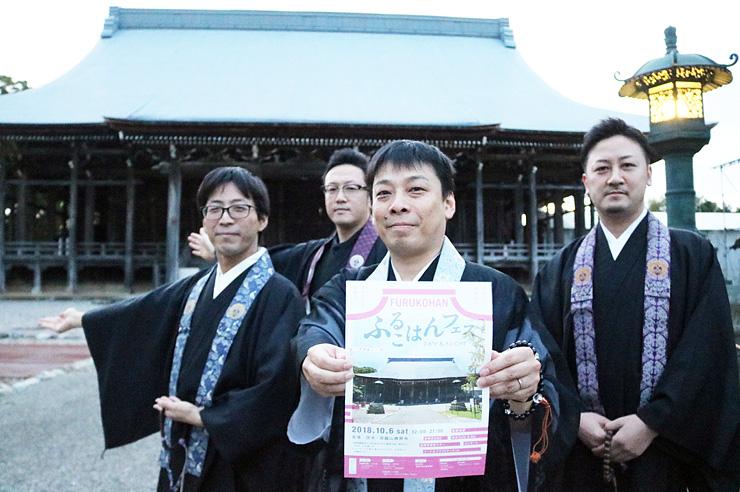 勝興寺でイベントをPRする「坊主カフェ&バー」を企画する寺族青年会のメンバー=勝興寺