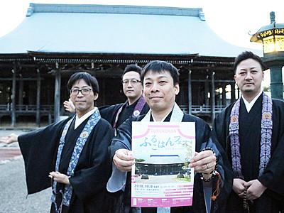 勝興寺で6日「ふるこはんフェス」 坊主カフェなど多彩