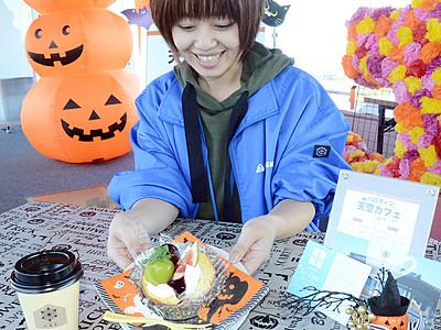 7、8日に「ハロウィン天空カフェ」 射水・太閤山ランド