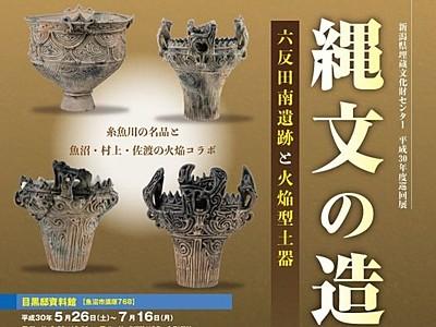 縄文の美国宝級も展示 佐渡博物館 10月6日から