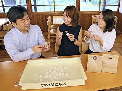醸造の町といえば、団子でしょ 摂田屋に新名物 6日発売