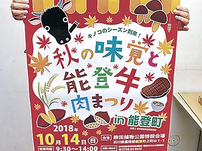 能登牛と宮崎牛食べ比べ 14日、能登町で肉まつり