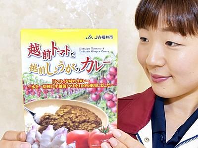 越前ショウガとトマトのカレー開発 JA福井市