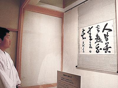 「西郷どん直筆」掛け軸公開 白山比咩神社で明治維新展