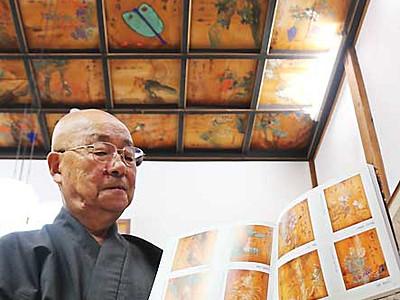 天井絵505枚、写真集で紹介 長野・鬼無里の松巌寺