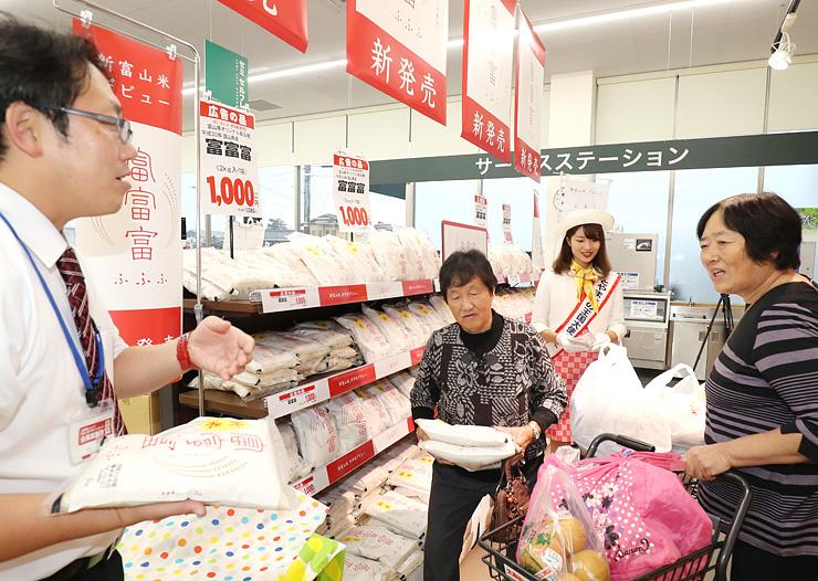 「富富富」の店頭販売が始まり、早速買い求める客ら=大阪屋ショップ秋吉店