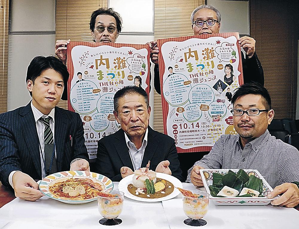 北海道羽幌町と猿払村の特産品を使った料理。内灘まつりで試食コーナーが設けられる=内灘町商工会
