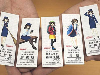 「渕東なぎさ」の入場券 上高地線5駅分を販売
