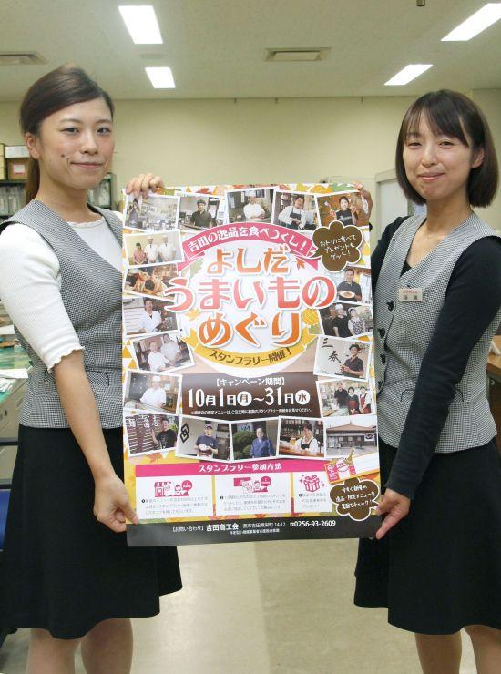 「よしだうまいものめぐり」のポスター=燕市吉田東栄町
