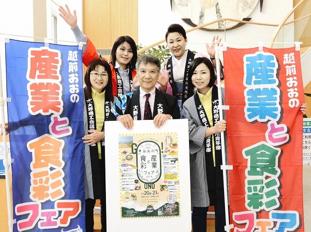 「越前おおの産業と食彩フェア」への来場を呼び掛ける宣伝隊=10月17日、福井新聞社