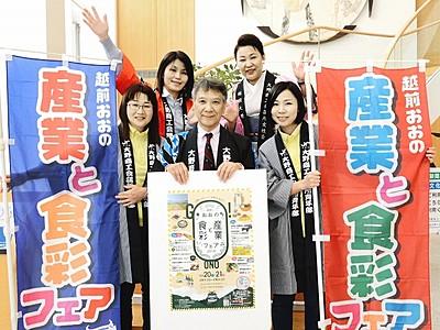 大野の食、産業触れて 福井・20、21日に催し