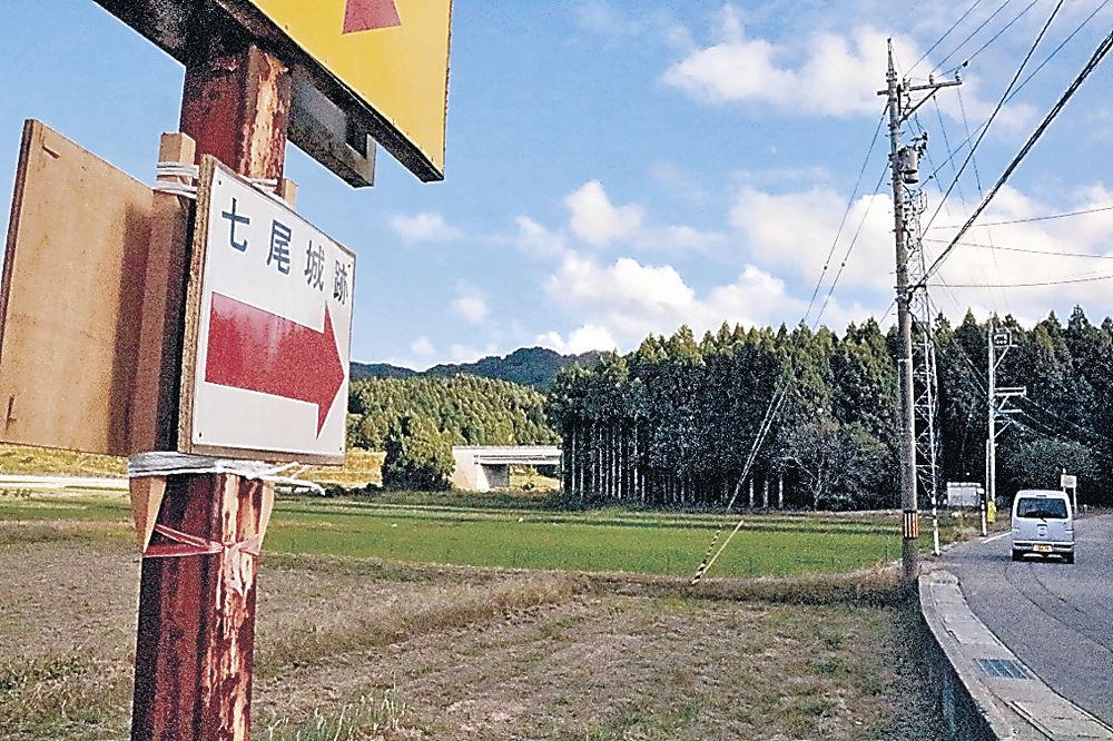 七尾城跡へのルートを示す矢印看板=七尾市古府町