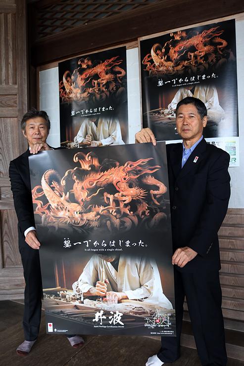 井波日本遺産推進協議会が製作したポスター=井波別院瑞泉寺