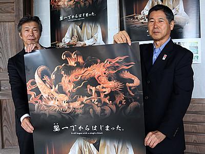 日本遺産の町に来て! 井波推進協がPRポスター製作