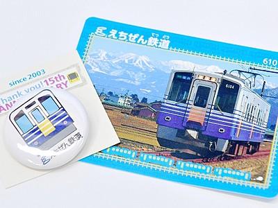 えちぜん鉄道の缶バッジと鉄カードを先着400人に 福井で10月21日催し
