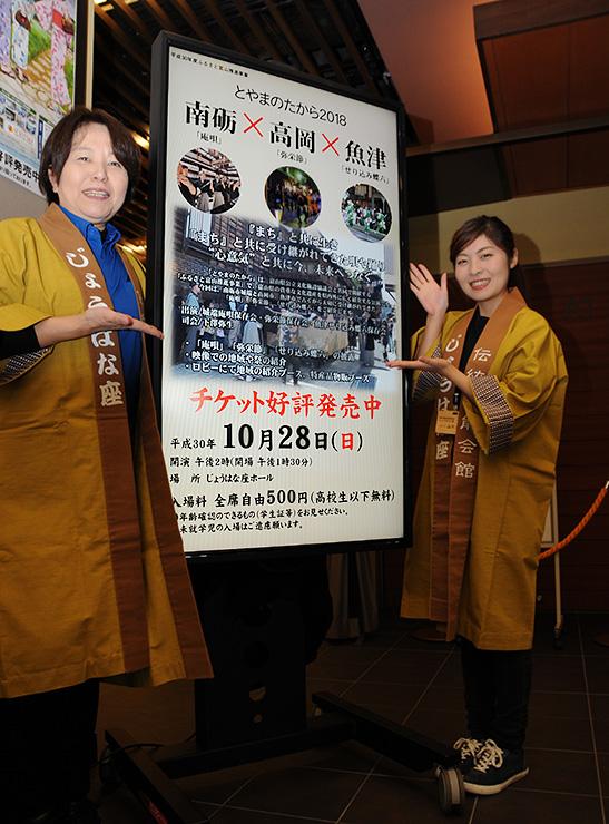 南砺、高岡、魚津の伝統芸能を紹介する催しをアピールする担当者
