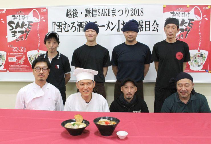 開発に携わったラーメン店と中華料理店の関係者ら=15日、上越市土橋