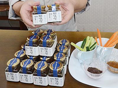 濃厚「鰤味噌」いかが 射水・片口屋開発