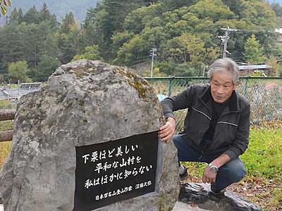 登山で愛された下栗、知って 深田久弥の紀行文を石碑に