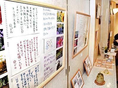 難病向き合い書や陶芸 福井県内患者団体が作品展