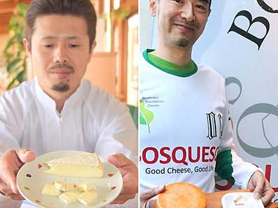 東御・佐久のチーズに輝き 品評会で最高賞