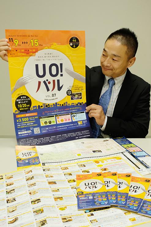 「UO!バル」に向けて準備されたマップとポスター