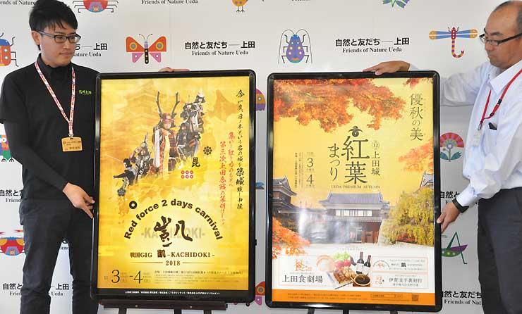 上田城紅葉まつりをPRするポスター