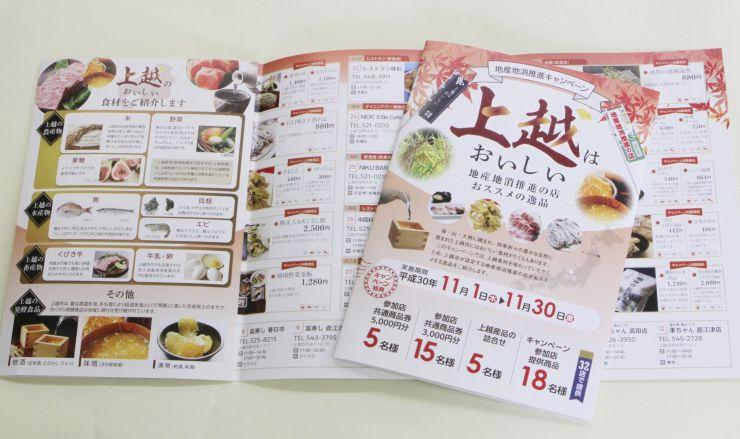 上越産食材を使った料理を掲載したリーフレット
