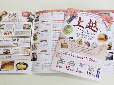 上越産食材の料理どうぞ 11月1日からキャンペーン