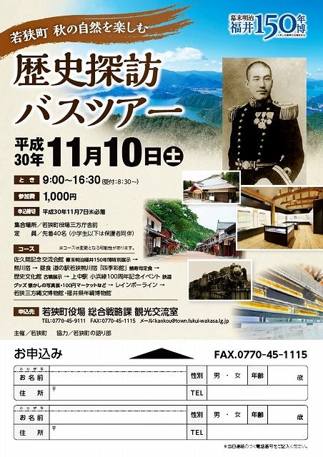 11月10日に行われる歴史探訪バスツアーのチラシ