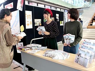 新潟の穴場学生が発掘 フリーペーパー「リチェルカ」創刊