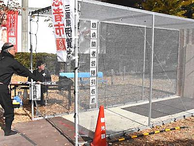 手裏剣の腕、上田で競う 伊賀流選手権予選50人挑む