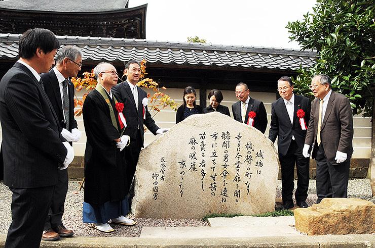 石碑を除幕する関係者