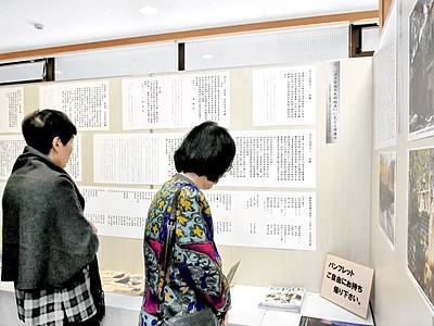 佐柿滞在、水戸天狗党に光 福井県美浜市の国吉城資料館