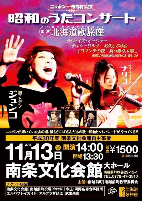 「昭和のうたコンサート」のチラシ