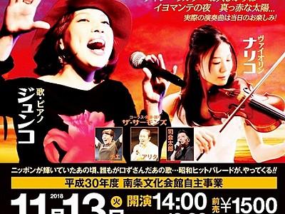 「北海道歌旅座」南越前で昭和のうたコンサート