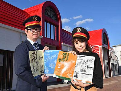 飯田線秘境駅巡りのお供に 全駅名や名所のクリアファイル