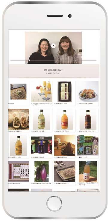 県産の土産品を選べる「みやげっと」の画面イメージ。旅先からの写真や動画も添えられる