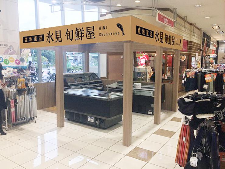 名古屋市で開設する鮮魚などの販売拠点のイメージ図