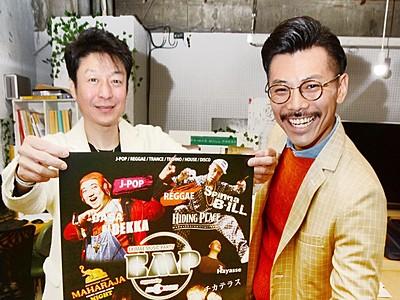 エキマエ4店、音楽巡りを 著名DJら招きイベント