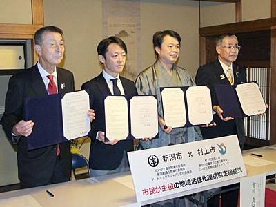 観光の魅力、協力し発信 新潟市と村上市が協定