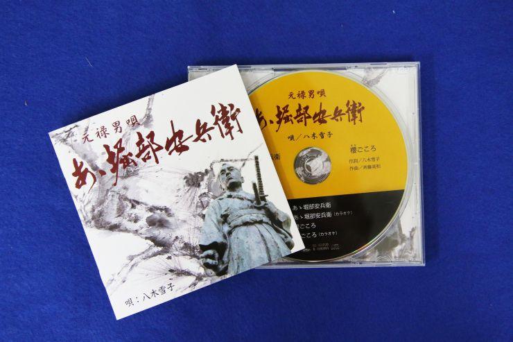 初めてCD化された「元禄男唄 あゝ堀部安兵衛」