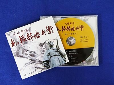 「あゝ堀部安兵衛」CD化 企画杉山氏「新発田の自慢に」