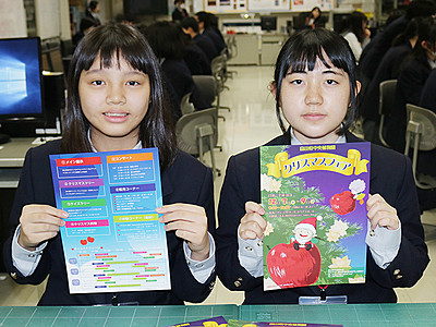 富山北部高生がデザイン 県中央植物園Xマスフェアチラシ