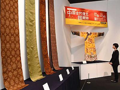 古代中国、復元絹織物並ぶ 岡谷蚕糸博物館で企画展