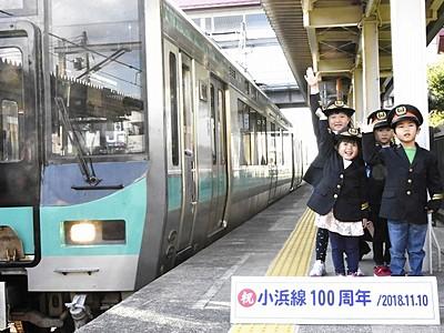 JR小浜線の十村―小浜開業100周年 駅員体験など催し